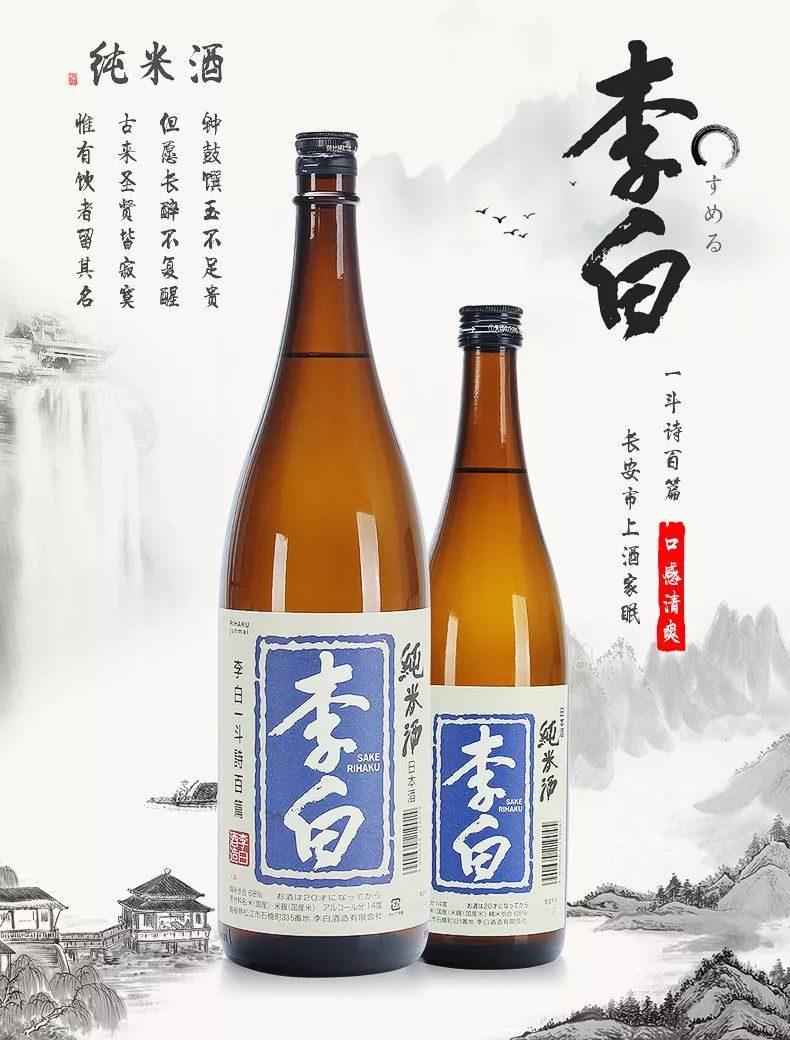 日本酒 李白