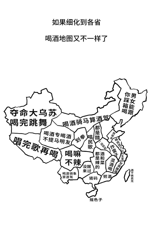 中国人喝酒图鉴(最全版)