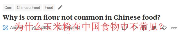 """""""为什么玉米粉在中国食物中不常见?""""一个让老外困惑的话题"""