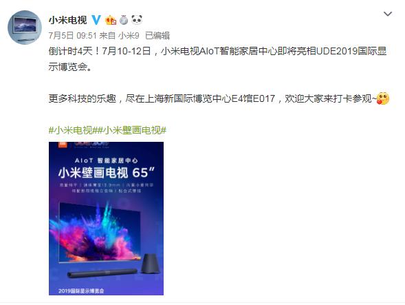 小米AIOT智能家居中心即将登陆UDE 2019,小米电视妥妥站C位!