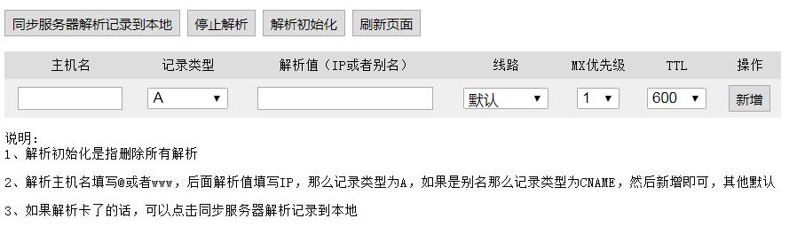 网站域名解析图文教程详解-闲人源码