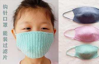 钩针编织自制口罩大人小孩都能戴
