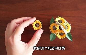 漂亮的DIY折纸迷你向日葵
