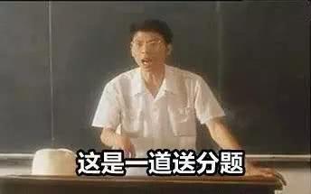 神回复:有个戏精老师是种什么体验?看完忍不住笑出猪叫声!