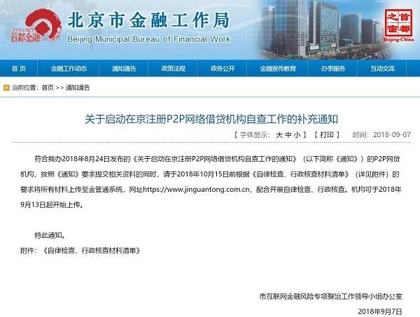 北京一刀切限制P2P高管出境?六区金融办回应