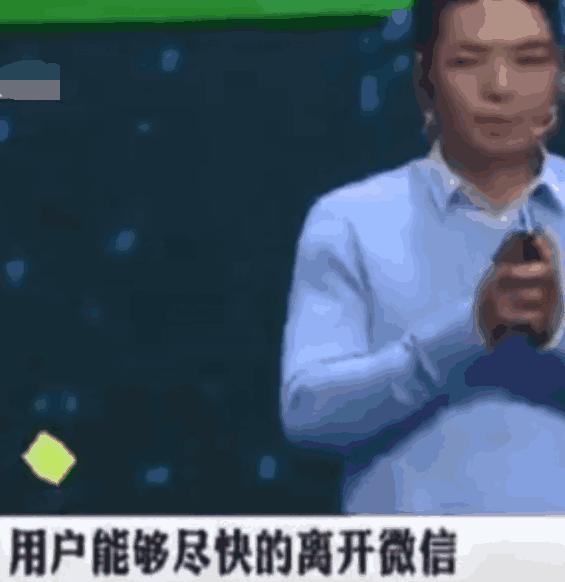 微信发明者张小龙: 希望大家能尽早离开微信
