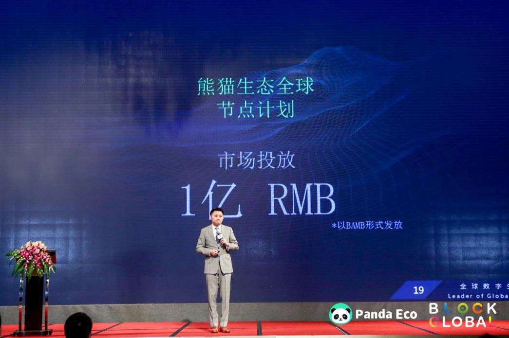 首届私域流量共识峰会暨熊猫生态发
