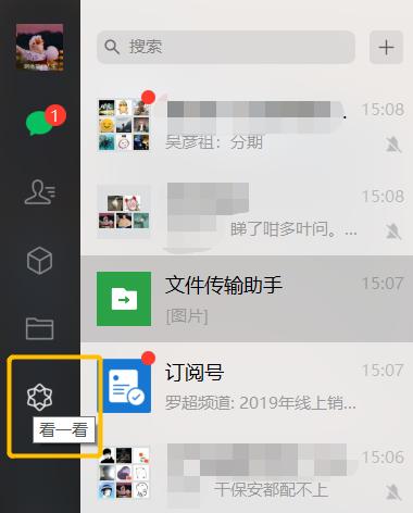 """微信今年改变了哪些功能内测版突然上线""""朋友圈表情包评论""""功能-智能家庭"""