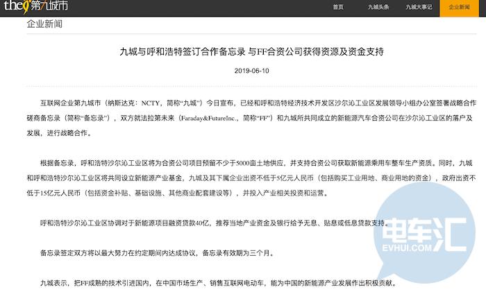 贾跃亭正与国内车企对接生产,FF91确定在国内量产-智能家庭