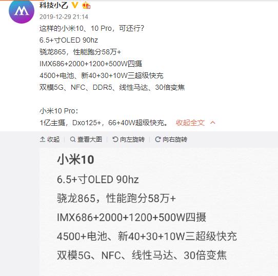 小米10或将下个月发布手机参数曝光共有两种版本