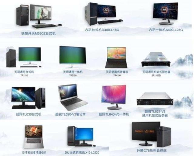 大批使用龙芯的电脑来了,联想、方正、同方、海尔等品牌都支持插图1