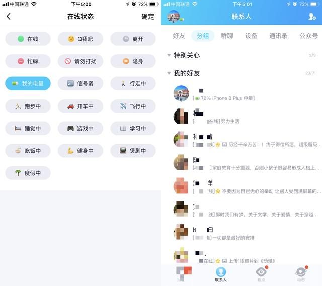 QQ新功能打动万千网友建议微信好好学学-智能家庭