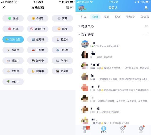 QQ新功能打动万千网友建议微信好好学学