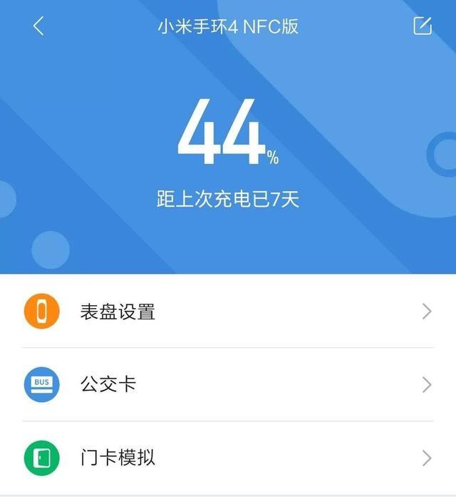 手腕上的公交卡:小米手环4 NFC版简单体验!-智能家庭