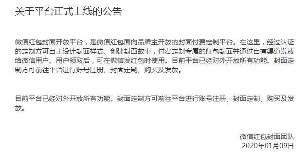 张小龙说的惊喜来了:微信春节前放大招!插图3