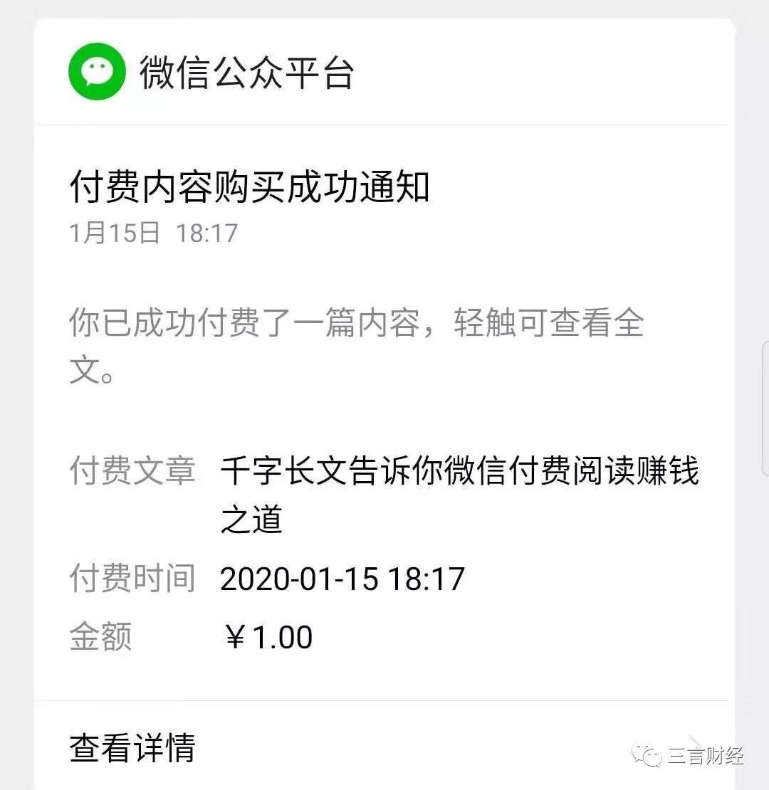 微信付费阅读来了:马化腾都等了3年的公众号功能
