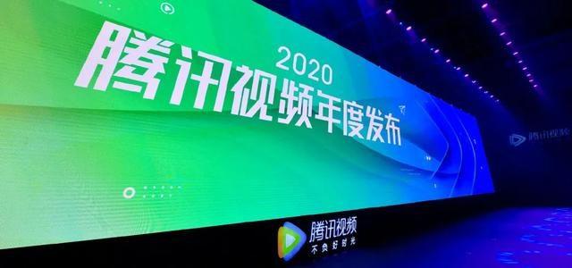 """新定位、新平台、新生态,腾讯视频2020年度发布放出""""大招"""""""